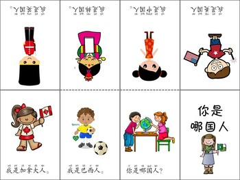 Better Chinese Worksheets-Where are you from