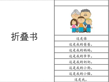 Better Chinese Worksheets-Who Is This?