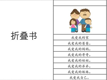 Better Chinese worksheets- I love my Family