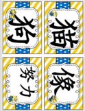 Better immersion Chinese Second grade flash cards