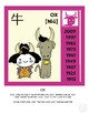 Big Book of Chinese Zodiac with Exercises 2017
