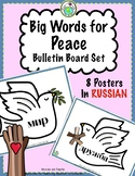 Big Words of Peace Posters in RUSSIAN Set of 8