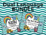 Big and Small / Grande y Pequeño : Dual Language Bundle