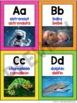 Bilingual Alphabet Flashcards