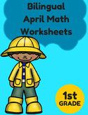 Bilingual April First Grade Math Worksheets (and Centers) English Spanish 1st
