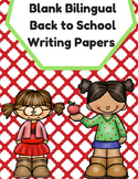 Bilingual Blank Writing Templates (Back to School) (Spanish/ English)