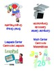 Bilingual Centers Signs - Small