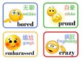 Bilingual Chinese/English Emojicards