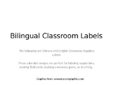 Bilingual Classroom Labels (Chinese/ English) *Editable