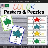 Bilingual Color Posters and Puzzles #covid19wl
