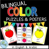 Bilingual Color Posters and Puzzles - English and Arabic