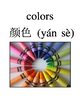 New and Improved Bilingual Colors English and Simplified C