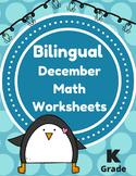Bilingual December Math Worksheets & Centers for Kindergarten (Bilingue)