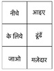 Bilingual Dolch Sight Words, Hindi and English flash cards