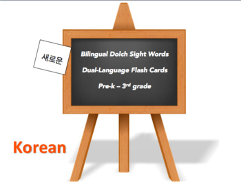 Bilingual Sight Words, Korean and English flash cards