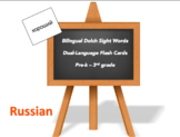 Bilingual Sight Words, Russian and English flash cards