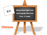Bilingual Dolch Sight Words, Chinese and English flash cards
