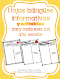 Bilingual EDITABLE Newsletters ( ENGLISH/SPANISH )