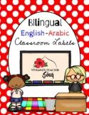 Bilingual English-Arabic Classroom Labels