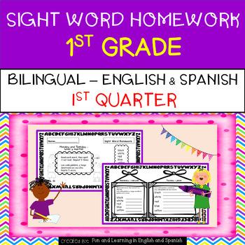 Bilingual - English/Spanish - 1st Quarter - Sight Word Hom