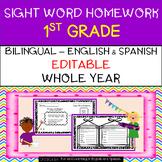 Bilingual-English/Spanish-{Editable} Whole Year BUNDLE- Sight Word HW-1st grade
