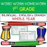 Bilingual - English/Spanish - Whole Year BUNDLE - Word Work Homework