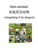 Bilingual Animals (Farm Animals) English and Simplified Chinese PDF