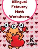 Bilingual February Math Worksheets & Centers for Kindergarten (Bilingue)