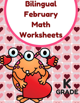 Bilingual February Math Worksheets & Centers for Kindergar