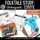 Bilingual Folktale Study: Coyote by Gerald McDermott