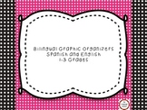 Bilingual Graphic Organizers Spanish and English