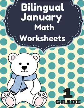 Bilingual January First Grade Math Worksheets (and Centers) English Spanish 1st