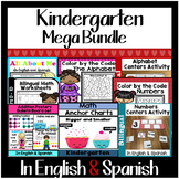 Bilingual Kindergarten Mega Bundle in English & Spanish