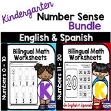 Bilingual Kindergarten Numbers Sense Worksheets in English