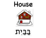 Bilingual Literacy Labels for Home - Hebrew