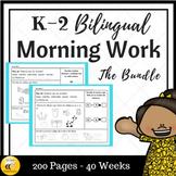 K-2 Bilingual Morning Work {Bundle}