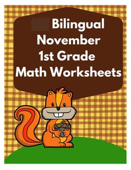 Bilingual November Math Worksheets & Centers for First Grade (Matemáticas)