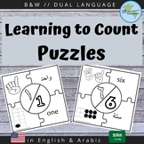 Bilingual Arabic and English Math Puzzles 0 to 10
