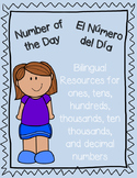 Bilingual Number of the Day - Número del Día (English and Spanish)