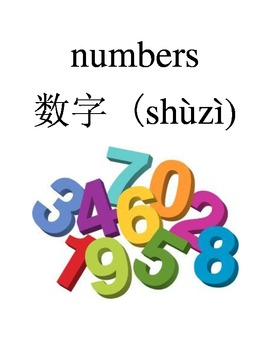 Bilingual Numbers English and Simplified Chinese PDF