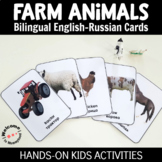 Bilingual Russian English Farm Animal Cards