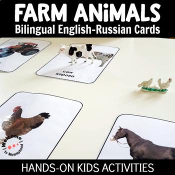 Bilingual Russian English Farm Animal Cards