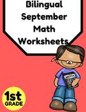 Bilingual September First Grade Math Worksheets (English Spanish 1st