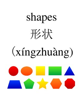 Bilingual Shapes English and Simplified Chinese PDF