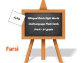 Bilingual Sight Words, Farsi (Persian, Dari) and English F