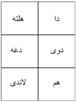 Bilingual Sight Words, Pashto and English Flash Cards