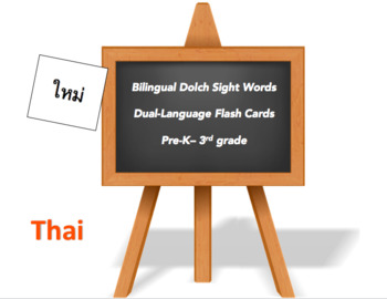 Bilingual Sight Words, Thai and English Flash Cards