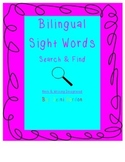 Bilingual Spanish Sight Word Practice