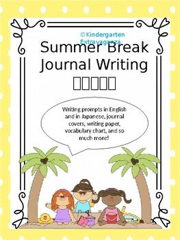 Bilingual Summer Journal Writing