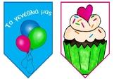 Birthday Banner (Γιρλάντα Γενεθλίων) - 1/2 Α4 size
